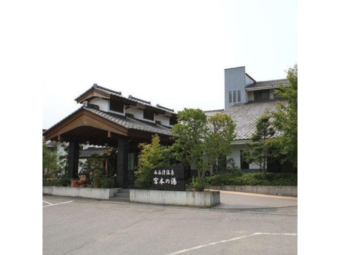 西谷津温泉旅館 宮本の湯