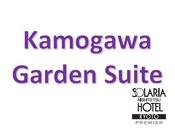 【鴨川ガーデンスイート】1室限定の特別室!東山を一望できます。
