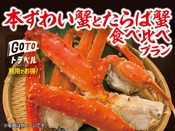 本ズワイ蟹とタラバ蟹の食べ比べ!