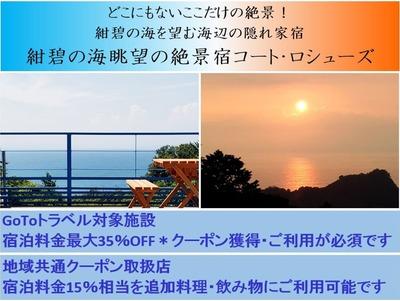 紺碧の海眺望の絶景宿 コート・ロシューズ