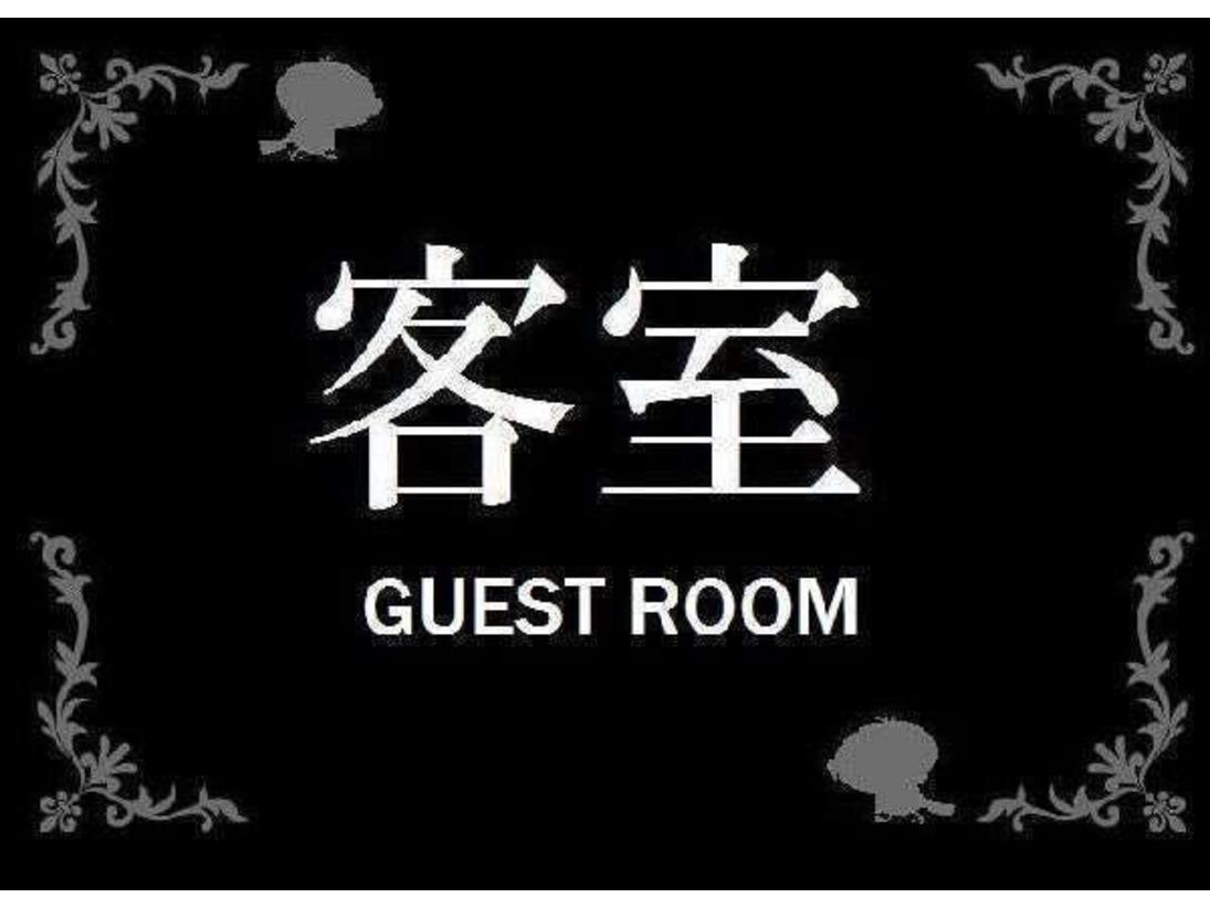 客室のご紹介