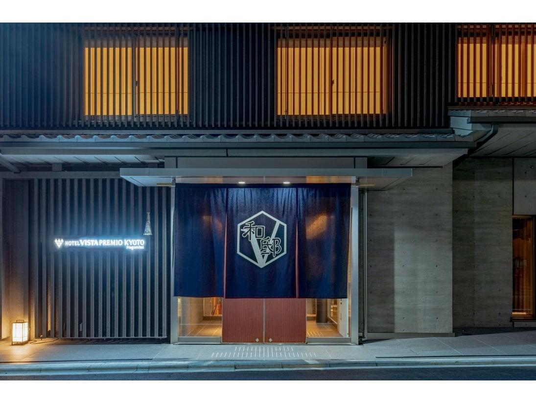 ホテルビスタプレミオ京都 和邸