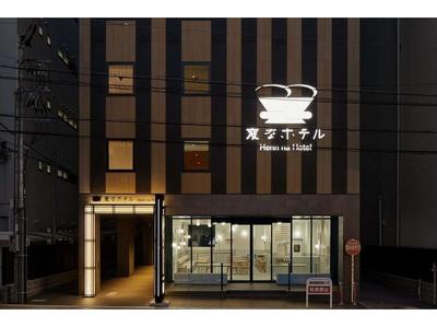 変なホテル 奈良