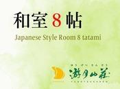 全17室あるお部屋。六十余年の歳月を経た、純和風の趣きをお楽しみ下さい。