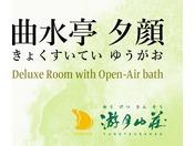 露天風呂付き客室・曲水亭『夕顔』。10帖の和室にツインタイプの洋室がついております。
