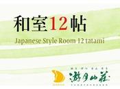 全4室あるお部屋。六十余年の歳月を経た、純和風の趣きをお楽しみ下さい。