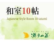 全13室あるお部屋。六十余年の歳月を経た、純和風の趣きをお楽しみ下さい。