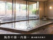 風香の湯-麗水備長炭風呂-