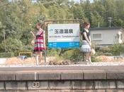 電車でお越しの方はここへ到着「玉造温泉駅」