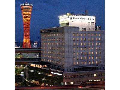 神戸ポートタワーホテルなごみの湯宿