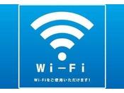 Wi-Fi接続無料(全客室・ロビー)