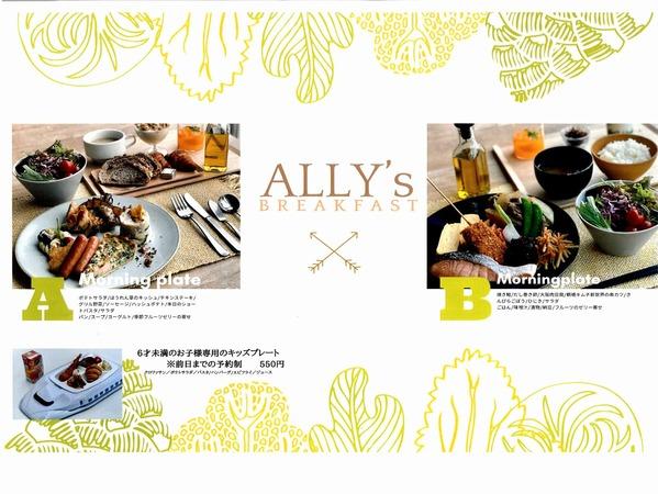 レストラン『ALLY'S』朝食メニュー