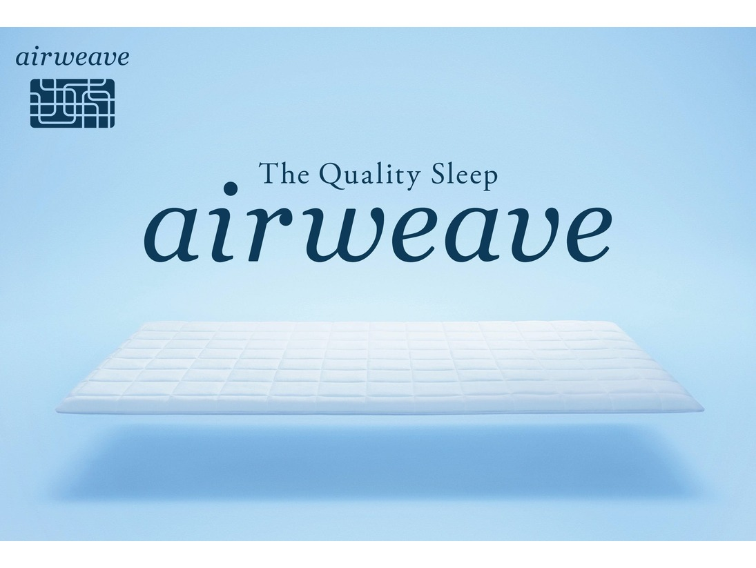 ◆コンフォートルーム限定◆マットレスパッド「エアウィーヴ」導入。極上な寝心地をぜひ体感してください。