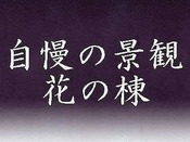 ◆花の棟(ミシュラン☆☆景観約束)