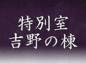 ◆吉野の棟(特別室)
