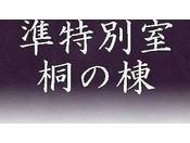◆桐の棟(準特別室棟)