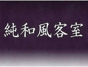 ◆純和風客室