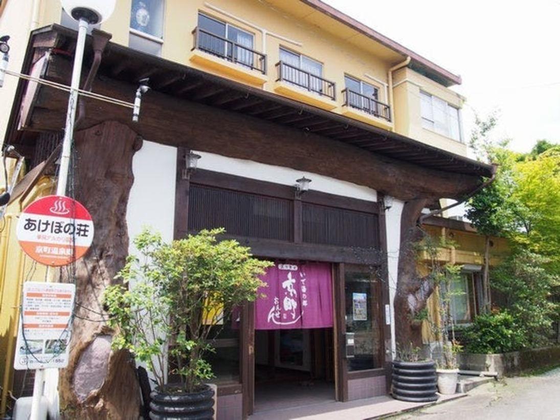 京町温泉 旅館 あけぼの荘