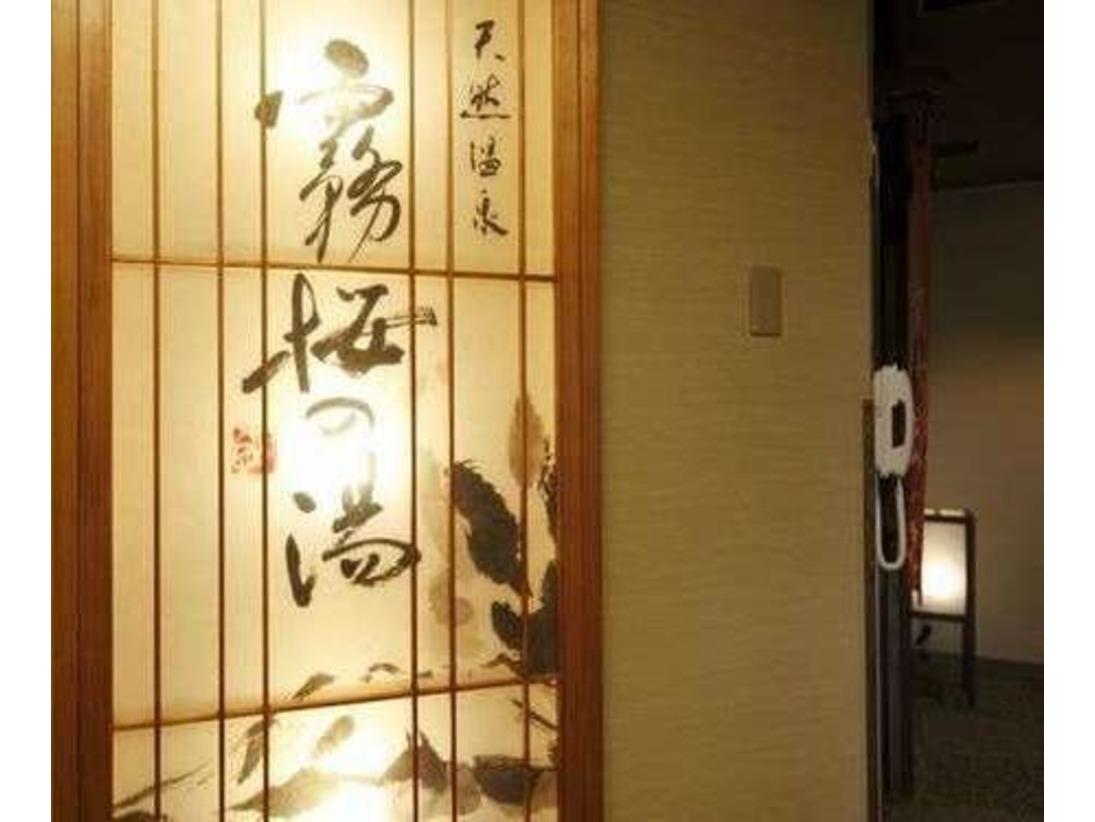 最上階 天然温泉【霧桜の湯】 15:00~翌朝10:00まで夜通しご利用可能!