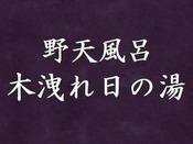 ◆野天風呂