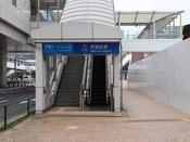 公共交通機関でお越しのお客様は、ゆりかもめ「市場前駅」からのアクセスが便利です