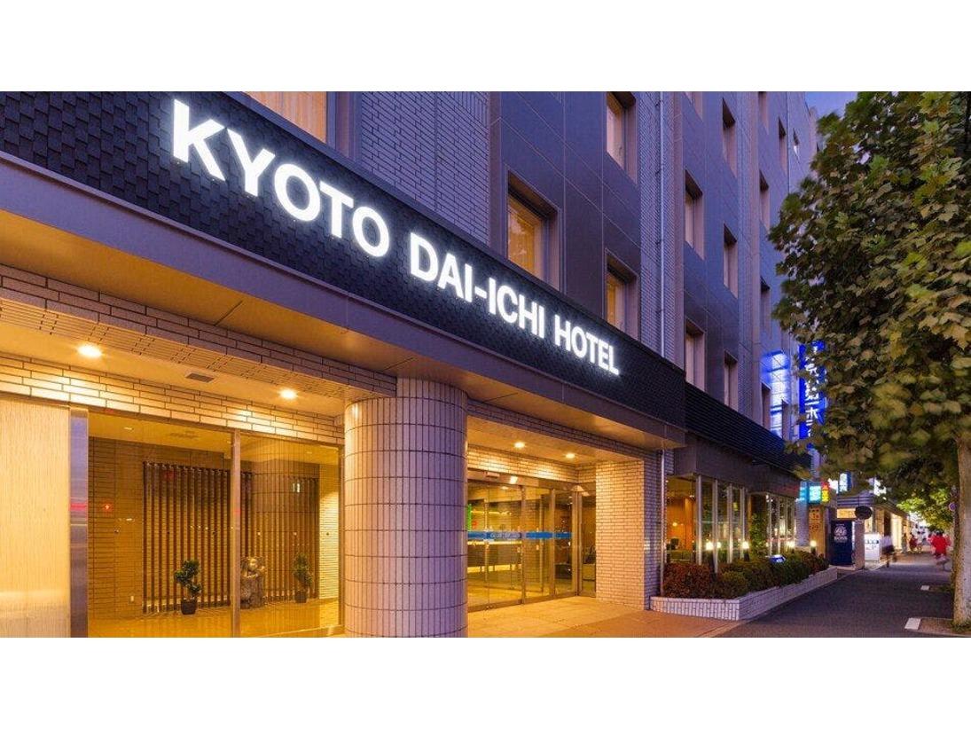 京都第一ホテル 京都駅八条口(全室禁煙)
