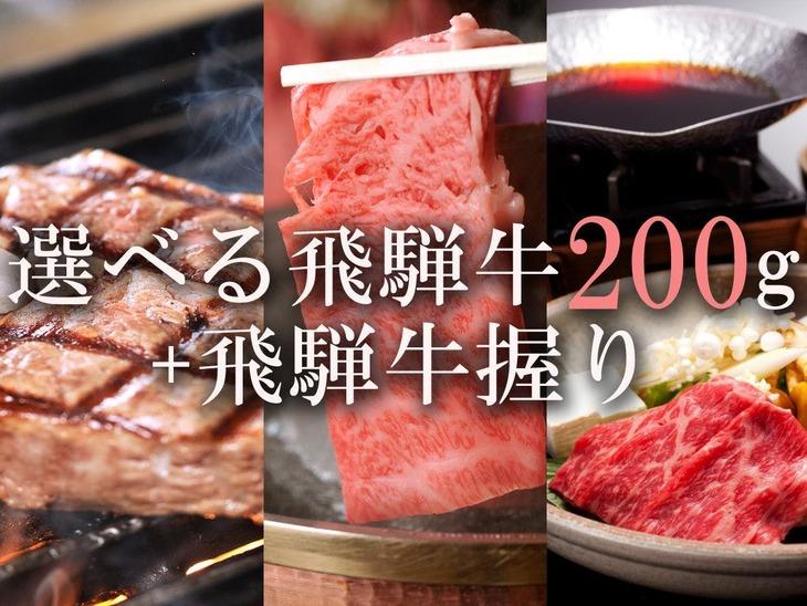 【Tポイント1%】【飛騨牛グルメプラン】飛騨牛200g!王道ステーキ、しゃぶしゃぶ、すき焼きから2種&牛握り付き