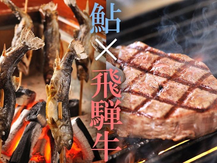 【Tポイント1%】【夏のグルメ旅】肉汁あふれる「A5飛騨牛ステーキ」と旬の「鮎の塩焼き」!大人の方は生ビールサービス