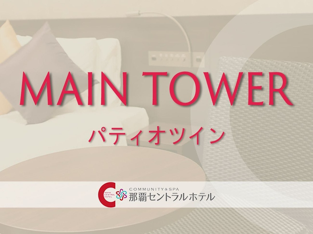 【MAIN TOWER】パティオツインルーム(23平米)