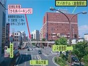 提携駐車場『カモ井パーキング』◆倉敷駅前南口から国道429号線を広島方面へおよそ100mほど行くと右手にございます。