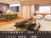 ひのき温泉露天付~100平米特別室 (禁煙) 室内・インテリア