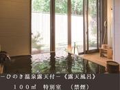 ひのき温泉露天付~100平米特別室(禁煙) 露天風呂