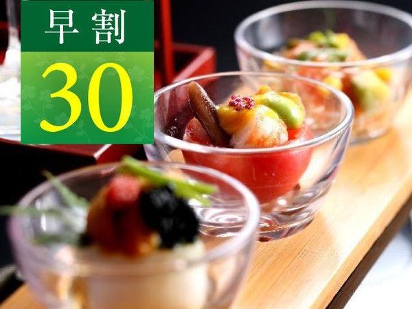 ■早割30/朝夕個室でお食事