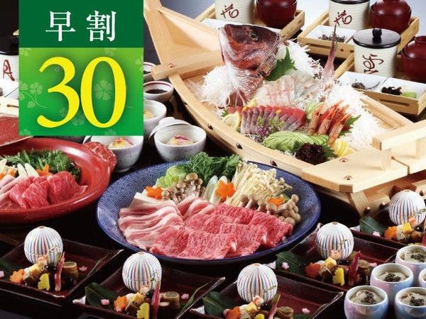 ■早割30/大皿会席