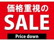【期間限定:スペシャルプライス】7月限定のSALE