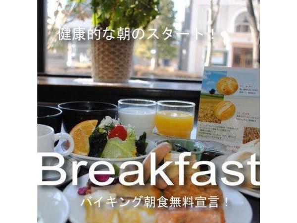 バイキング朝食無料!