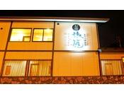 別館旅籠の外観。江戸時代に使われていた「旅籠」という言葉。食と寝床を提供するという意味を持つ。木の温もりに包まれた静かな寛ぎの時間を過ごせるオトナのための和風旅館となっております。