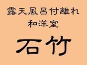 【石竹】~せきちく~