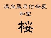 【桜】~さくら~