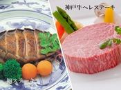 【満月会席】焼き物は神戸牛ヘレステーキか、鮑ステーキかをお選び頂けます。