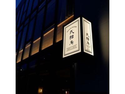 武相庵 Library&Hostel