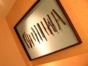 ナチュラルルームに飾られた、竹炭アート。