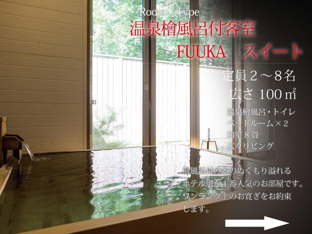 定員:2名~8名広さ:100平米設備:ベッドルーム2部屋(ベッド4台)、広々リビング、和室8畳、温泉檜風呂、洗浄機付きトイレ