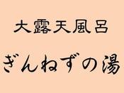 【大露天風呂】