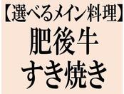 【選べるメイン料理】肥後牛すき焼き