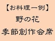 【お料理】