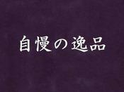 ◆自慢の逸品