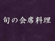 ◆旬の会席料理