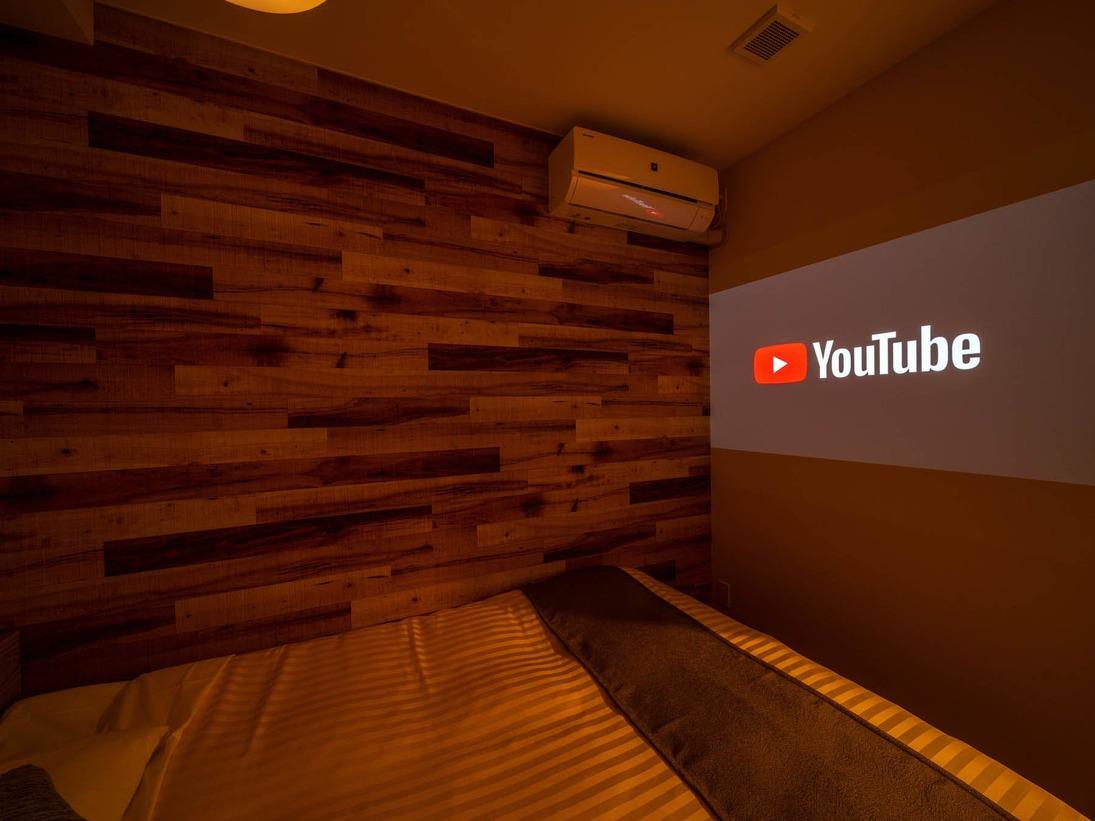 【シアタールーム】迫力満点!YouTubeも大画面で鑑賞♪