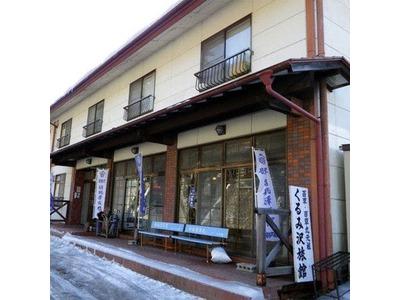 普寛堂 くるみ沢旅館